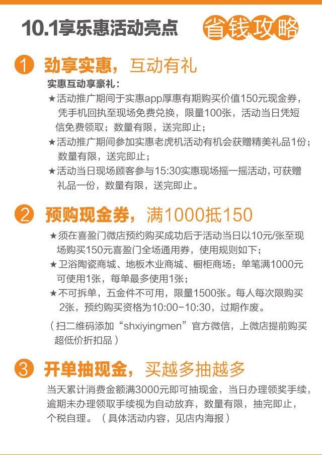 10.1喜盈门国庆享乐惠