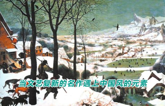 三大男神齐聚上海,当文艺复新的名作遇上中国风的元素