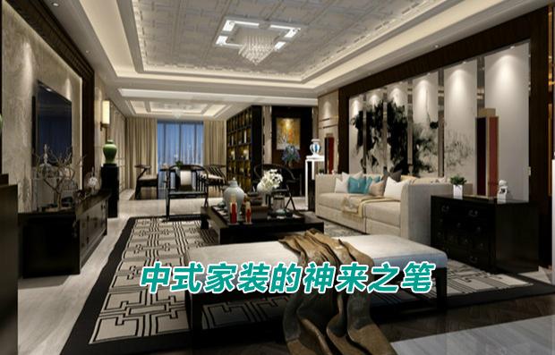 中式家装的神来之笔