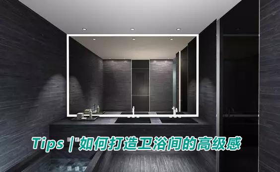 Tips | 如何打造卫浴间的高级感