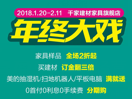 海口喜盈门强势推出建材家具年终大戏!