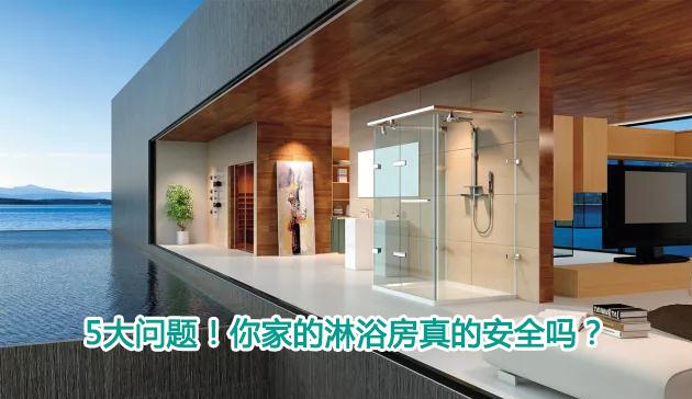 5大问题!你家的淋浴房真的安全吗?