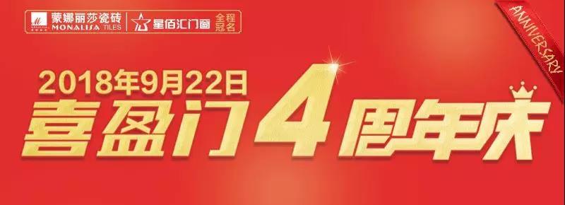 销售突破4389万,轰动全城!喜盈门4周年庆再创辉煌!