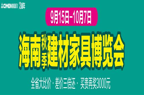 海南秋季建材家具博览会