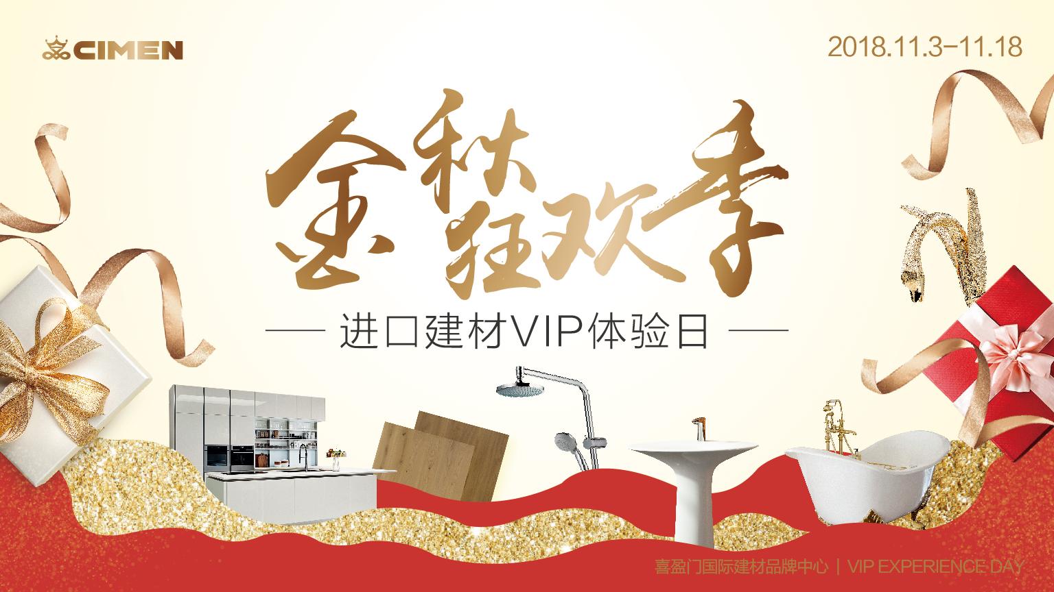 金秋狂欢季 · 进口建材VIP体验日