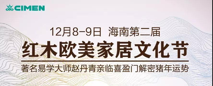 第二届红木节