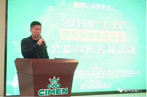 """""""3·15""""国际消费者权益日公益宣传咨询活动在福州喜盈门成"""