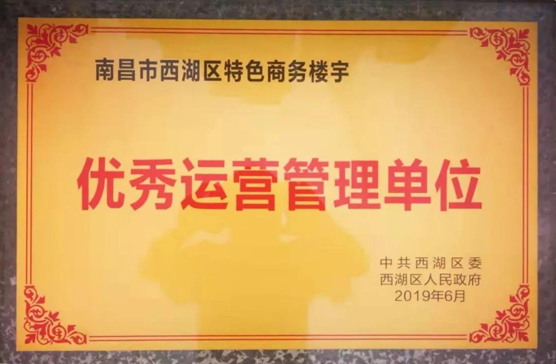 """南昌喜盈门荣获""""产业突出贡献奖及特色楼宇""""荣誉称号!"""