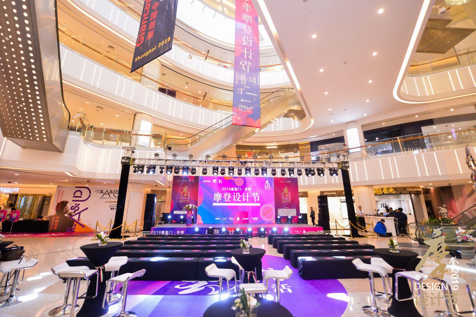 2019喜盈门·冬季摩登设计节盛大开幕!