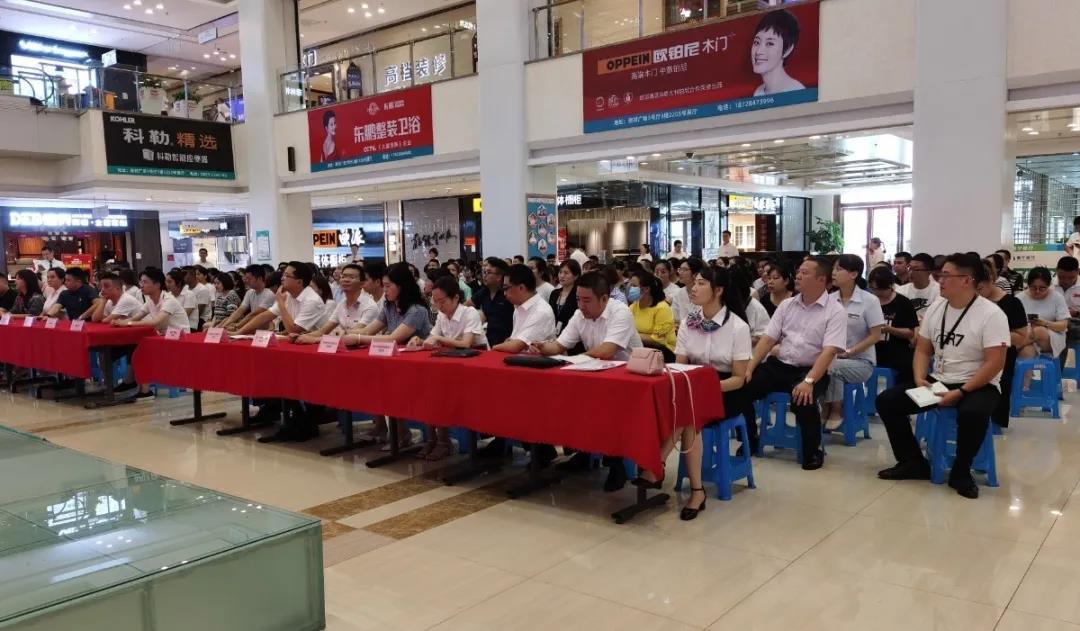 全力出击|8月8日喜盈门携手6大家装公司放肆购活动启动大会